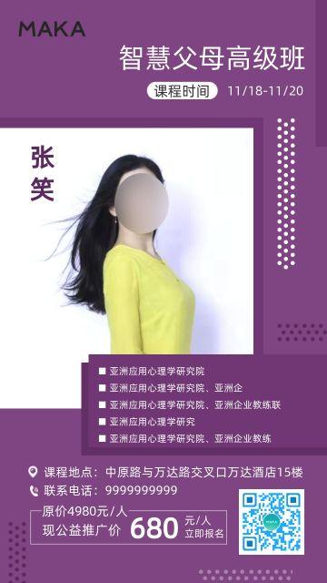紫色扁平风微商培训金牌讲师导师课程招生海报