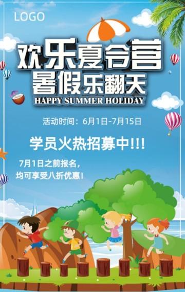 蓝色清新文艺暑假夏令营招生宣传推广H5