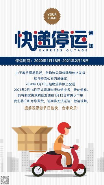快递停运通知 电商微商线上商城春节物流变动告知海报