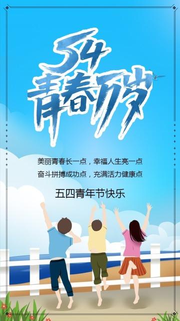 国际青年节卡通手绘风励志海报