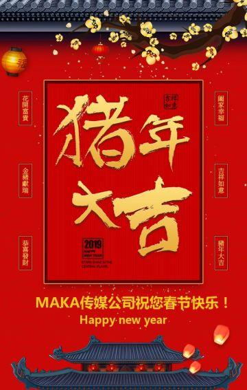 猪年祝福公司拜年春节新年问候模板