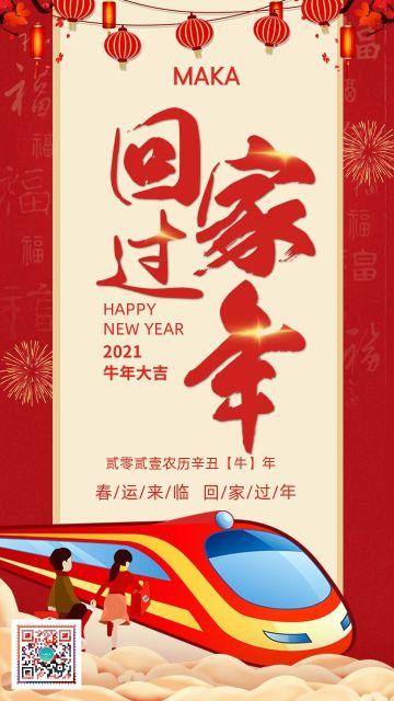 红色简约春节平安团圆春运平安出行祝福公益海报