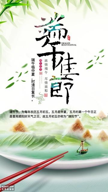 绿色清新端午节节日促销宣传海报