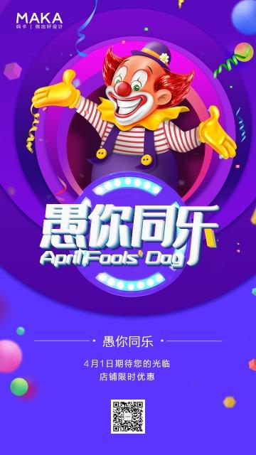 卡通风格4月1日愚人节店铺促销优惠活动宣传海报