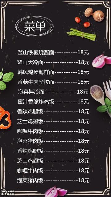 黑色时尚菜单价目表海报
