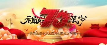 祖国70年万岁党政宣传通用公众号封面图