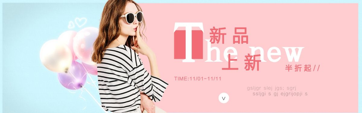 清新文艺服饰商品电商banner