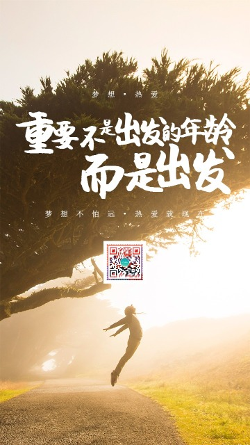 黄色清新文艺励志日签手机海报