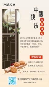 中秋节中国风企业放假通知海报
