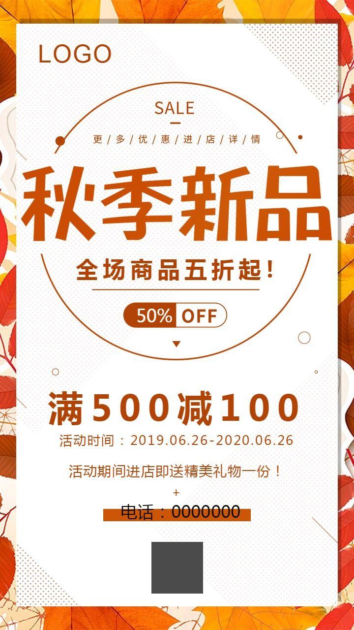 【秋季促销32】秋季活动宣传促销通用海报
