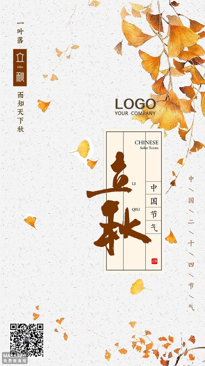 落叶金秋二十四节气立秋节气宣传推广海报