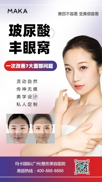 时尚简约玻尿酸整形美容医院医美促销推广海报模板