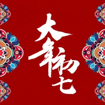 春节大年初七拜年微信公众号封面次条小图
