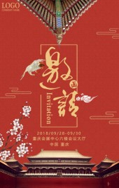 2019故宫红古风会议会展邀请函H5模板
