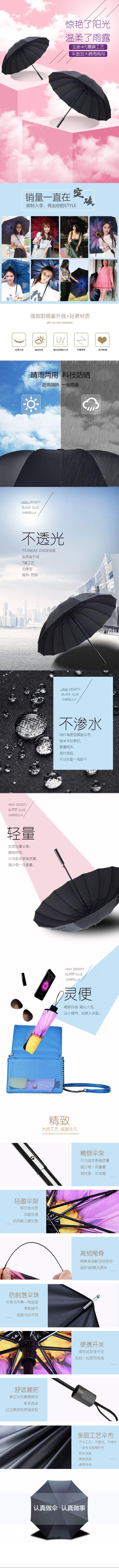 清新简约百货零售家居生活雨伞促销电商详情页