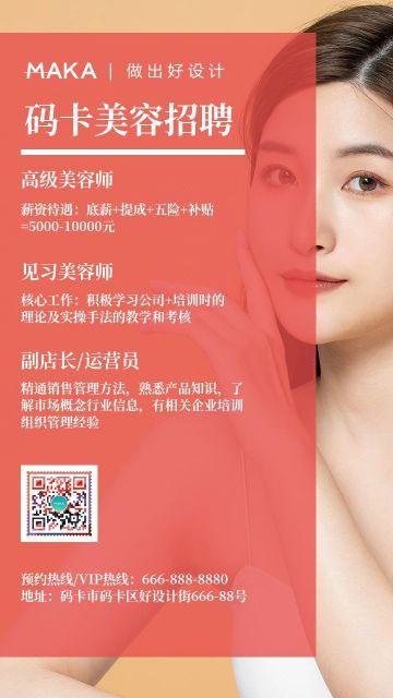 红色简约风美容美发美业招聘宣传海报