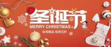 圣诞节清新促销活动 公众号封面头图