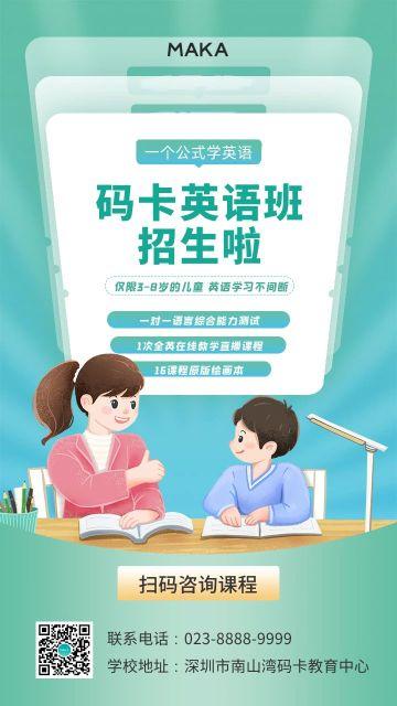 蓝绿色简约风格英语培训机构招生海报