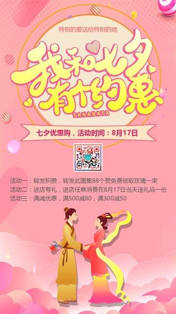 七夕约惠七夕情人节优惠促销创意海报(小番茄设计)
