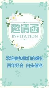 轻奢唯美婚礼邀请函视频