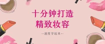 粉色时尚简约美妆个护宣传营销公众号首图