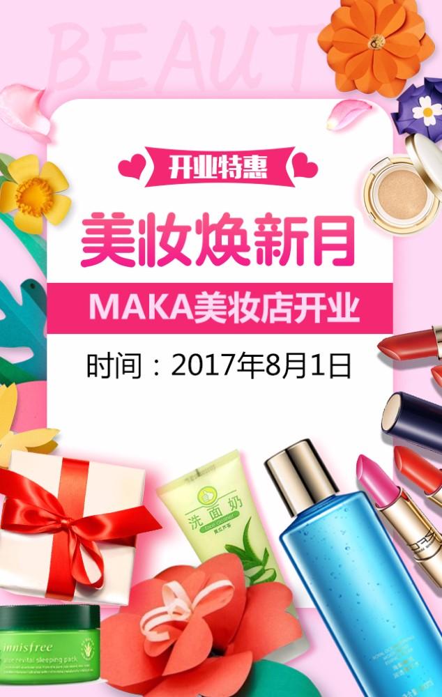 美妆店,化妆品店,百货店,商品促销,护肤品,彩妆