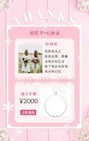 粉色浪漫感恩节活动促销翻页H5