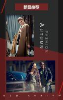 红色大气高端时尚女装秋季新品上市促销模板/秋冬新品上市