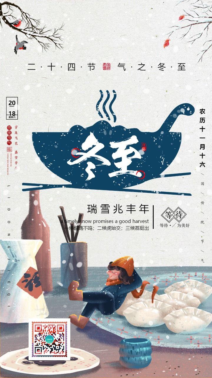 冬至插画创意节气海报
