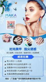 蓝色清新自然美容美甲促销宣传海报