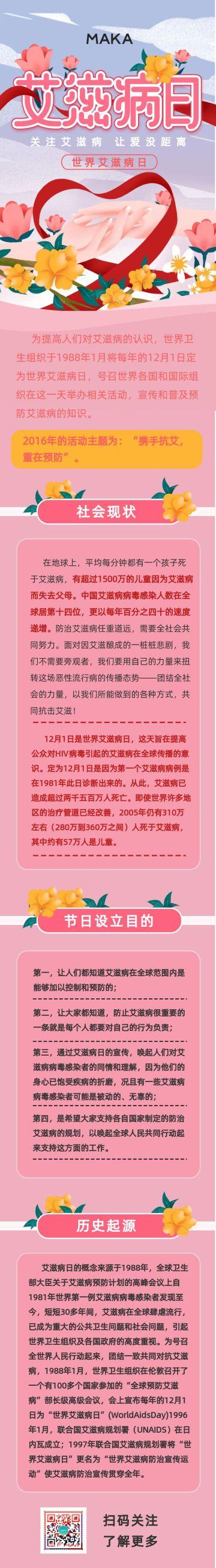 粉色扁平简约风格世界艾滋病日科普宣传长页