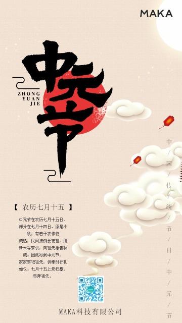简约中式中元节手机海报