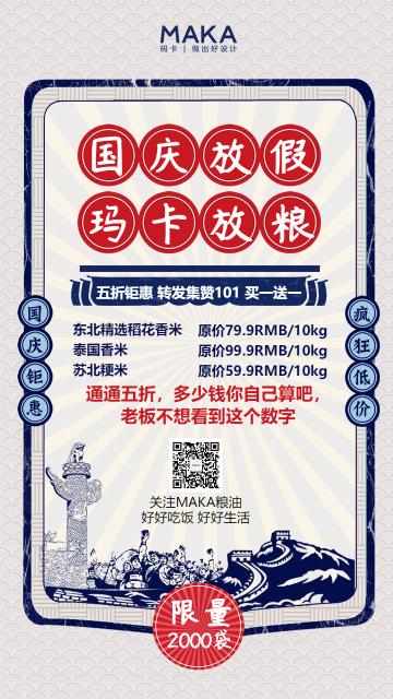 商业零售行业复古风大米优惠国庆节促销宣传推广海报