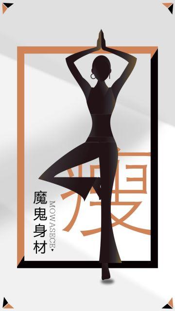 黑色创意酷炫运动减肥励志瘦身手机壁纸