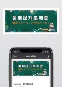简约清新暑期提升班招生宣传公众号封面