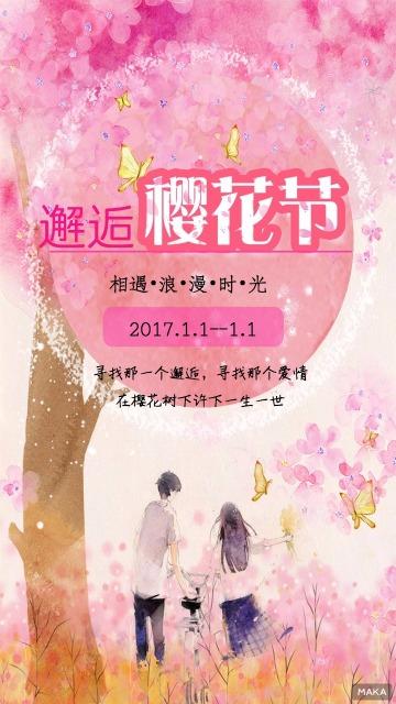 樱花  节日  爱情  海报  粉色系
