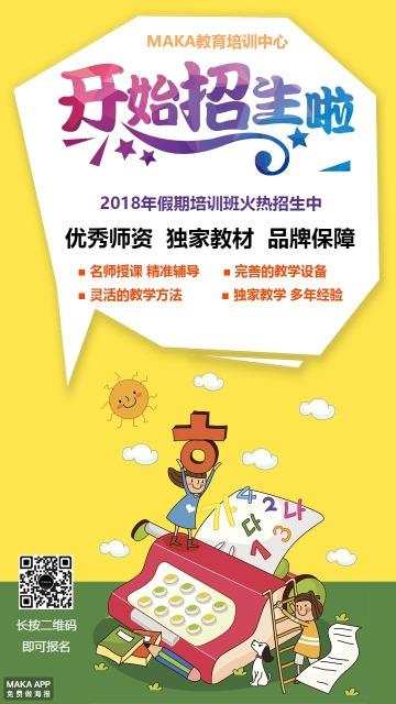 培训班招生暑假班寒假班幼儿园招生通用海报