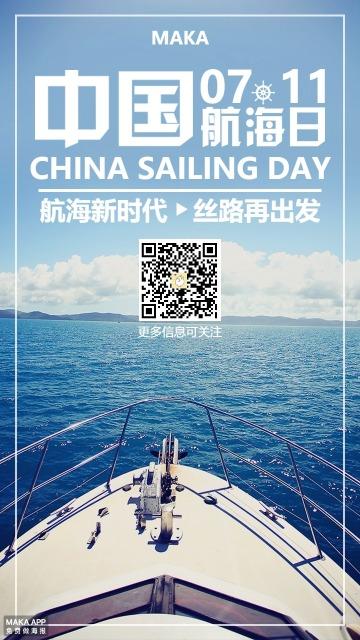 中国航海日蓝色简约大气航海海报