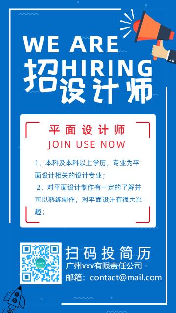 扁平简约公司设计师招聘海报