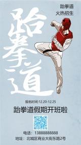 简约跆拳道招生宣传