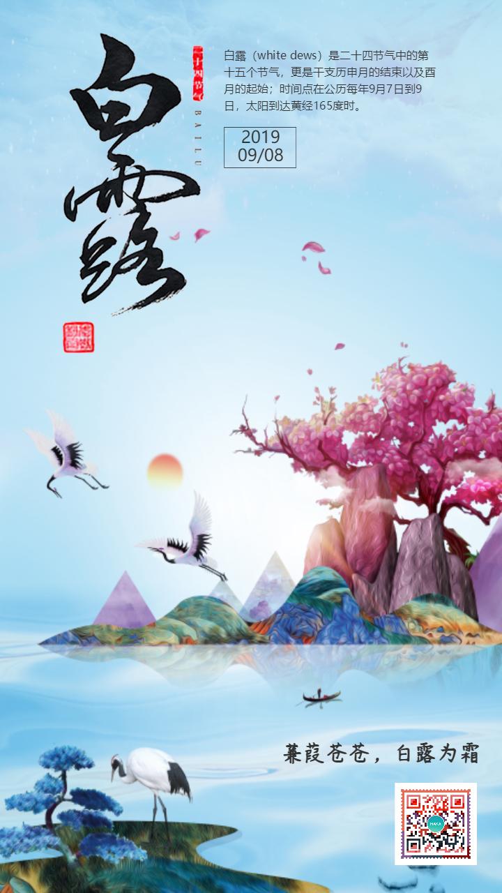 蓝色清新风白露传统二十四节气宣传海报