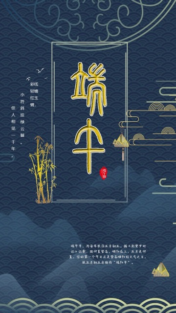 端午简约中国风节日海报