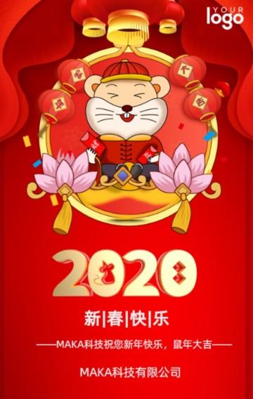 红色大气2020年鼠年祝福H5模板