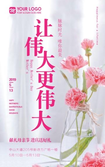高端粉色母亲节活动促销宣传推广H5