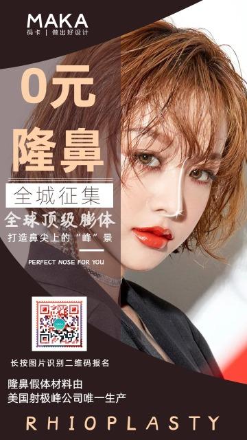 美容整形隆鼻项目案例征集推广宣传手机海报