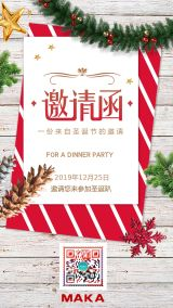清新圣诞节邀请函海报