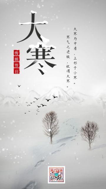 简约清新插画设计风格二十四节气之大寒宣传海报