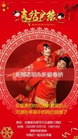 中式婚礼请帖视频