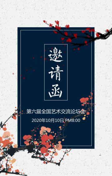 蓝色中国风企业会议峰会产品发布会招商会论坛会议邀请函企业宣传H5