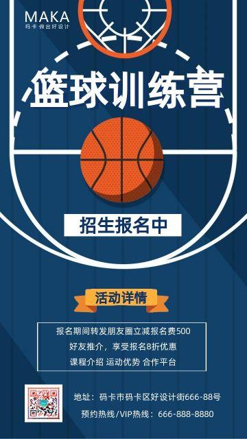 蓝色扁平卡通篮球招生宣传海报